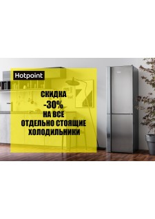 Cкидки до -30% на холодильники «Hotpoint»