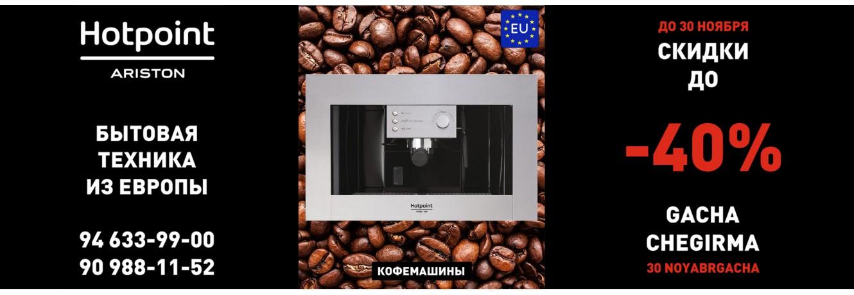 Кофе машины